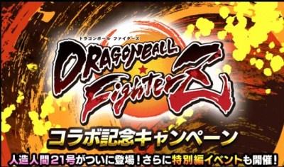 【ドッカンバトル】ドラゴンボールファイターズコラボキャンペーンが開催!