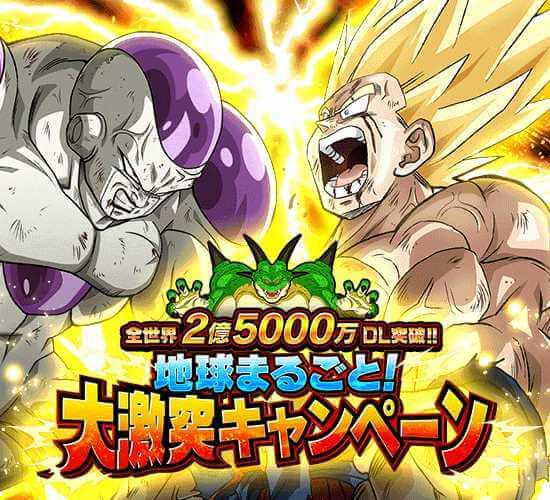 【ドッカンバトル】2億5000万DLキャンペーンが開催!