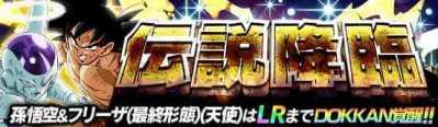 【ドッカンバトル】現在の回すべきオススメガシャまとめ ※2018/9/14改定