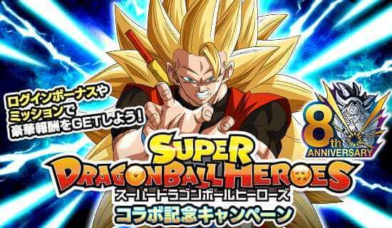 【ドッカンバトル】SDBH(スーパードラゴンボールヒーローズ)コラボ記念キャンペーンが開始!