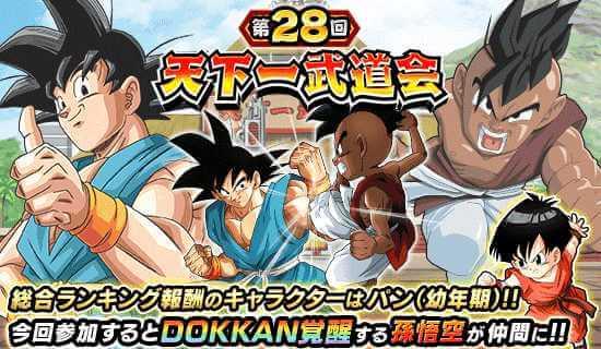 第28回天下一武道会開幕&ボスラッシュ追加ステージのお知らせ!