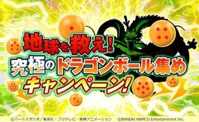 【ドッカンバトル】『地球を救え!究極のドラゴンボール集めキャンペーン』開催中!随時更新