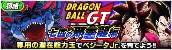 【物語イベント】『DBGT 七匹の邪悪龍編』攻略情報。潜在解放・稼ぎなど