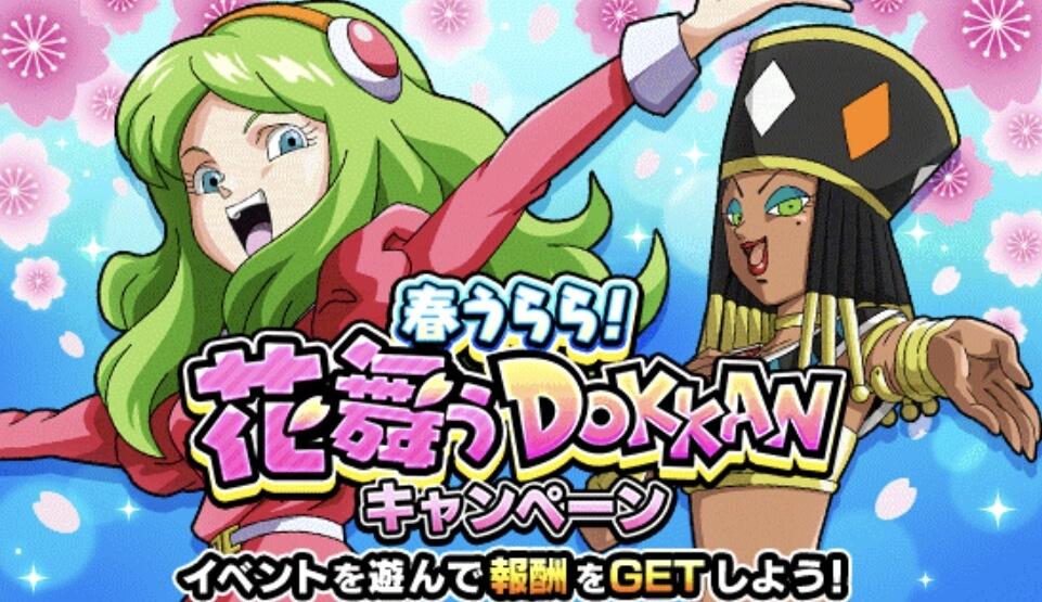 【ドッカンバトル】『春うらら!花舞うDOKKANキャンペーン』が開催!
