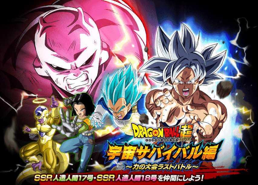 【物語イベント】『DB超~力の大会ラストバトル~』攻略情報!技上げ可能キャラなど