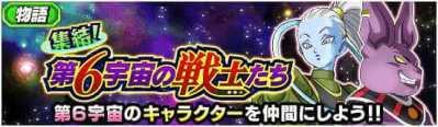 【物語イベント】『集結!第6宇宙の戦士たち』攻略情報。専用スキル玉のオススメの使い方など