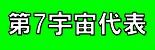 悟空伝・『第7宇宙代表』攻略ページ