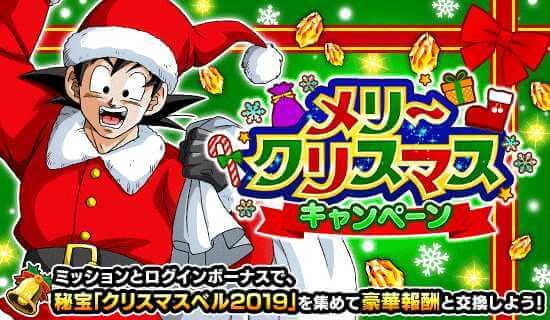 【ドッカンバトル】クリスマスCPの予告&メンテナンスのお知らせ!