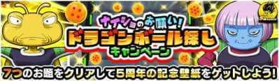 【ドッカンバトル】ナイショのお願い!ドラゴンボール探しキャンペーンが全お題達成で終了!