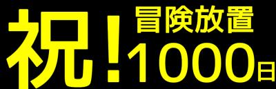 【朗報】本日は冒険4章後半リリース1,000日記念日!