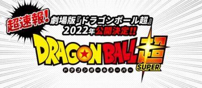 【雑記】ドラゴンボールの新作映画が2022年に公開決定!