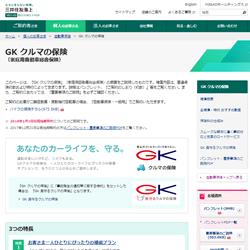 三井住友海上/GKクルマの保険の概要