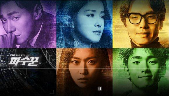 韓国ドラマ 番人