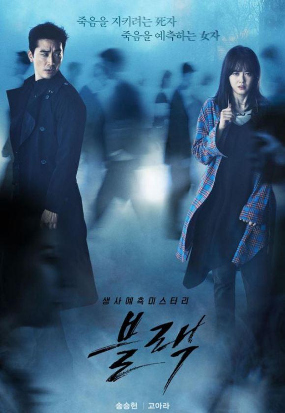 韓国ドラマ ブラック