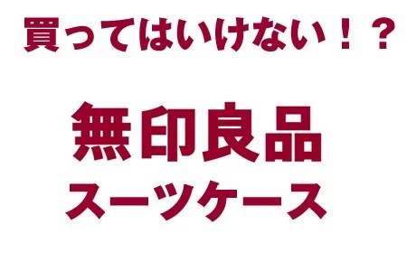 mujirushi_eye