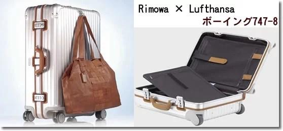 rimowa_lufthansa_co2