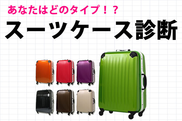 suitcase_shindan