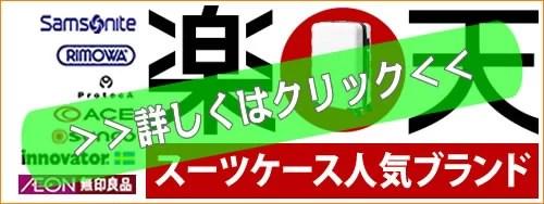 suitcase_ninkibrand_banner_top2