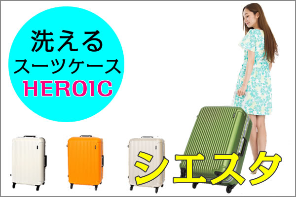 suitcase_siesta