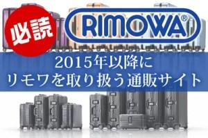 2015_rimowa_s