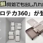【日本製】タテとヨコどこからでも開けられるスーツケース「プロテカ360」が登場!