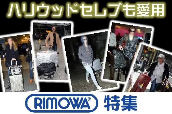 rimowa_star