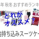 2015年(秋冬向け)【機内持込みサイズ】スーツケースおすすめランキング(ブランド編)
