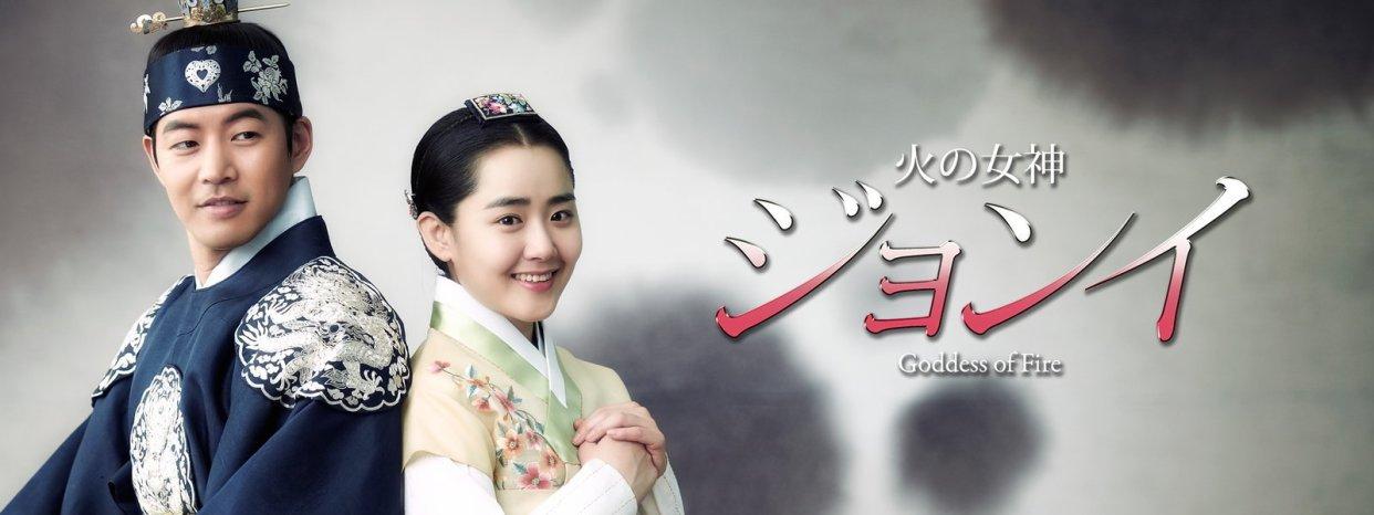 火の女神ジョンイ-韓国ドラマ