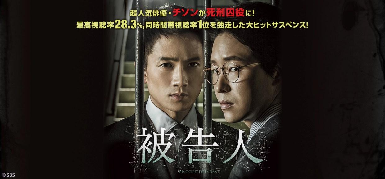 被告人-韓国ドラマ