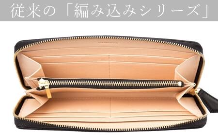 マットーネシリーズの編み込み財布の内装(公式サイトより)