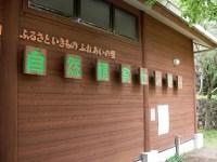 自然観察センター