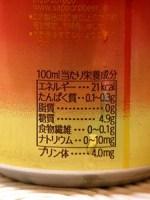プレミアムアルコールフリー 香るブレンド(赤)成分表