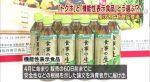 【トクホの劣化版?】6月12日から「機能性表示食品」の販売がスタート。