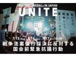 7月16日(木)18時30分国会前戦争法案反対デモ「SEALDs(シールズ)&強行採決反対!国会正門前行動」