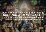 7月21日・22日・23日各地の戦争法案反対デモの模様&今日7月24日は首相官邸包囲&国会前デモ!