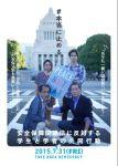 【学生・学者必見!】7月31日(金)「安全保障関連法案に反対する学生と学者による共同行動」:開始16時半:18時の2部構成!