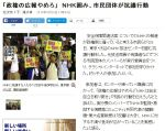 【とうとう】NHKを囲む抗議行動が大手メディア(朝日)で報じられる!1000人が参加!