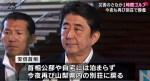 【理由は?】安倍総理21日から予定していた別荘行きを取りやめ:「朝鮮半島情勢緊迫のため」or「山本太郎に指摘されたから」