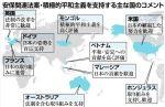 【失笑】産経ニュース(フジ系)で「安保法案44カ国が支持」⇒「だから安保はいい法案」みたいな記事があったのでツッコむ