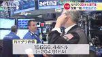 【株安連鎖続く】中国が追加利下げ発表も、NYダウは200ドル超下落、今日の日経平均・上海株は?