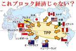 「安保法制はTPPの一環」安倍談話で紛争の芽と言った経済のブロック化を進める米国と従う日本