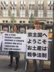 【安倍総理をお出迎え】なっ、なんと!!ニューヨークのロックフェラー・センター前で安保法反対デモが行われる!