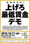 10月16日(金)17日(土)18日(日)の安倍政権反対デモの予定