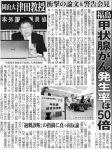 【ネットでは常識】「福島の小児甲状腺がんの発症率は日本の平均の20~50倍」という話。