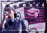 11月6日(金)7(土)8(日)の安倍政権反対デモの予定