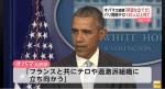 オバマ大統領「フランス同時多発テロは人類への攻撃」「テロリストを裁きにかけ、テロ組織を追い詰める」