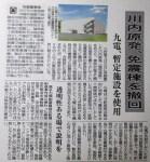 【デタラメ】九州電力が川内原発再稼働の前提であった免震棟の新設を撤回!再稼働してしまえば、こっちのもの?