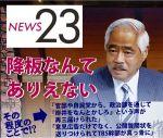 「NEWS23岸井氏への個人攻撃を許すな!」日本ジャーナリスト会議が、政治家に放送法の遵守を求める視聴者の会が、評論家が次々と声を上げる!