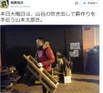 【必読】年末に路上生活者の炊き出しに参加した山本太郎議員の渾身の現場レポート。「またパフォーマンスですか?」と思われる方もぜひご一読を!