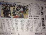 【要注目】「市民の力で野党共闘!改憲阻止!」都内で勉強会が開かれる!